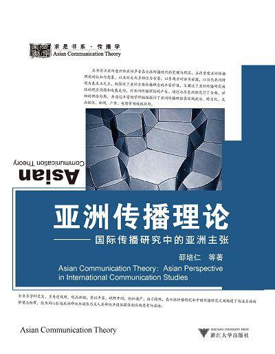 亞洲傳播理論:國際傳播研究中的亞洲主張