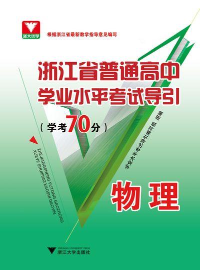 浙江省普通高中學業水平考試導引:學考70分, 物理