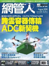 網管人 [第151期]:跨雲容器傳輸 ADC新契機