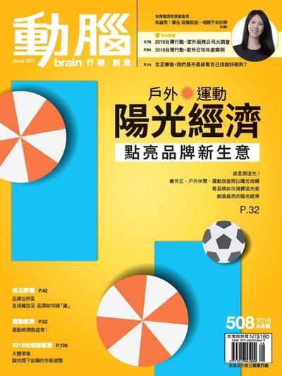 動腦雜誌 [第508期]:陽光經濟