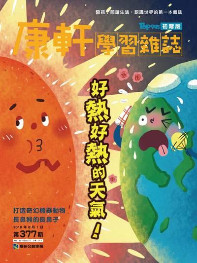 Top945康軒學習雜誌 [初階版] [第377期]:好熱好熱的天氣!