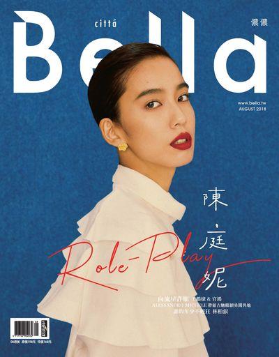 Bella儂儂 [第411期]:陳庭妮