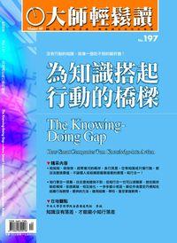 大師輕鬆讀 2006/09/28 [第197期]:為知識搭起行動的橋樑