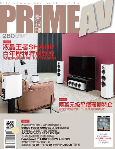 Prime AV新視聽 [第280期]:液晶王者SHARP百年歷程特別報導