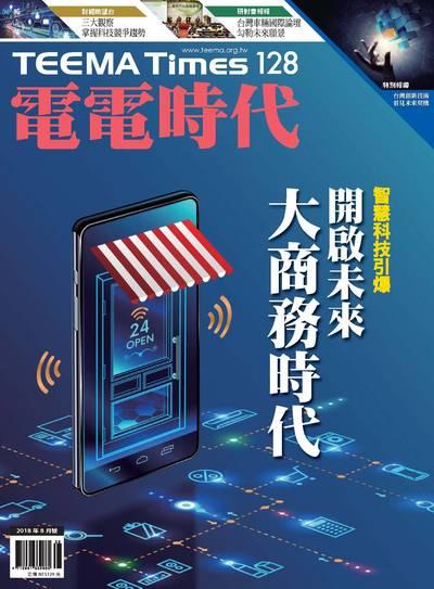 電電時代 [第128期]:開啟未來大商務時代