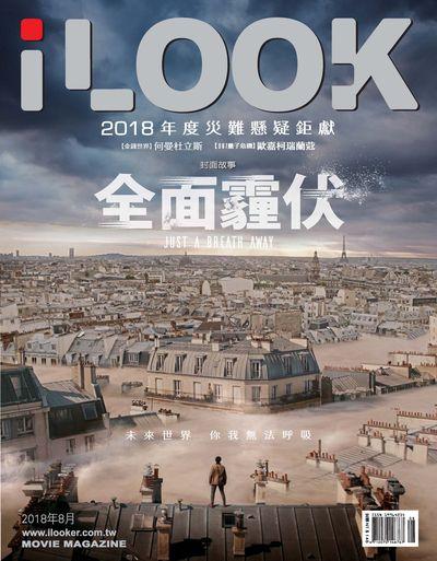 iLOOK 電影雜誌 [2018年08月]:全面霾伏
