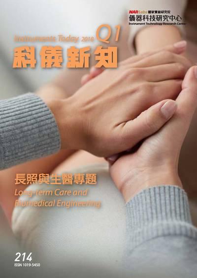 科儀新知 [第214期]:長照與生醫專題
