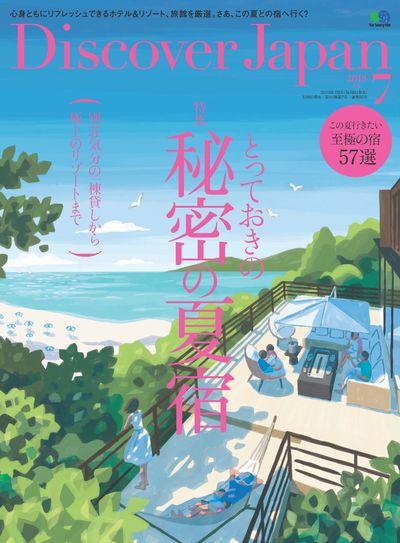 Discover Japan [July 2018 7月号]:とっておきの秘密の夏宿