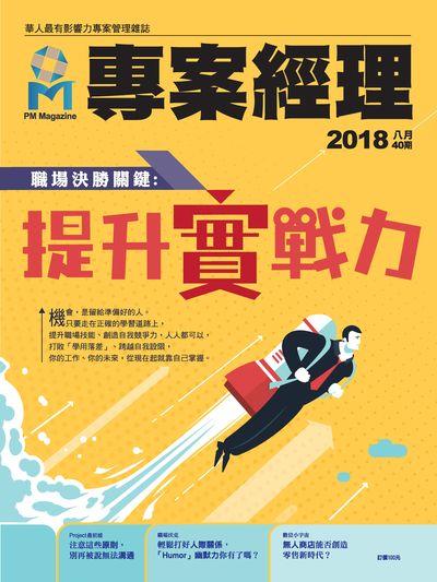 專案經理雜誌 [繁中版] [第40期]:職場決勝關鍵 : 提升實戰力