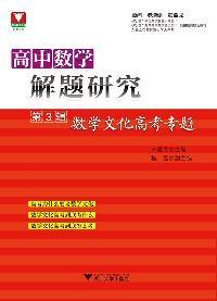 高中數學解題研究. 第3輯, 數學文化高考專題