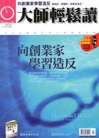 大師輕鬆讀 2006/11/02 [第202期]:向創業家學習造反