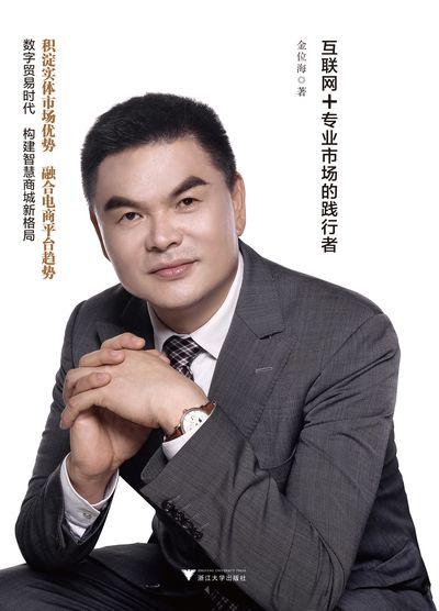 金田陽光:互聯網+專業市場的踐行者