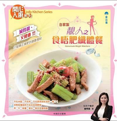 自家製靚人之食唔肥纖體餐