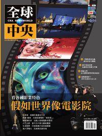 全球中央 [第43期]:假如世界是電影院 : 看各國影業特色
