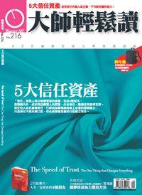 大師輕鬆讀 2007/02/08 [第216期]:5大信任資產