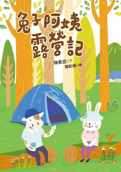 兔子阿姨露營記