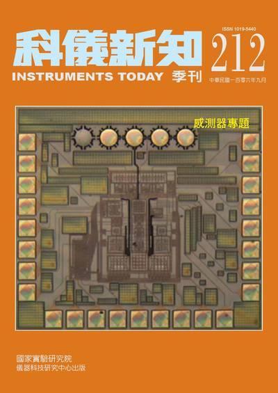 科儀新知 [第212期]:感測器專題