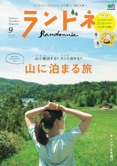 ランドネ [September 2018 Vol.101]:山に泊まる旅