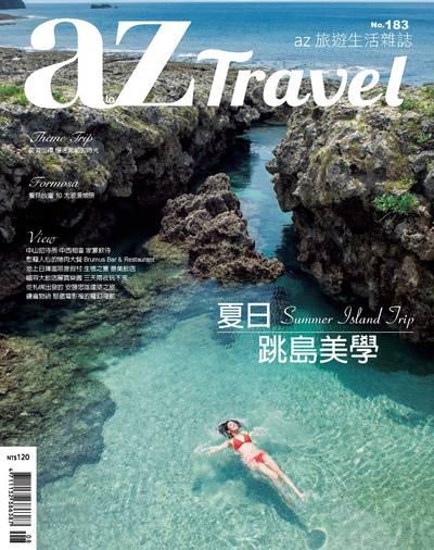 AZ旅遊生活 [第183期]:夏日跳島美學