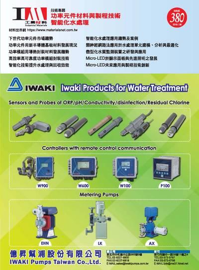 工業材料 [第380期]:功率元件材料與製程技術 智能化水處理