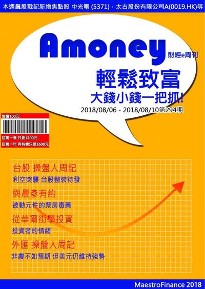 Amoney財經e周刊 2018/08/06 [第294期]:輕鬆致富 大錢小錢一把抓
