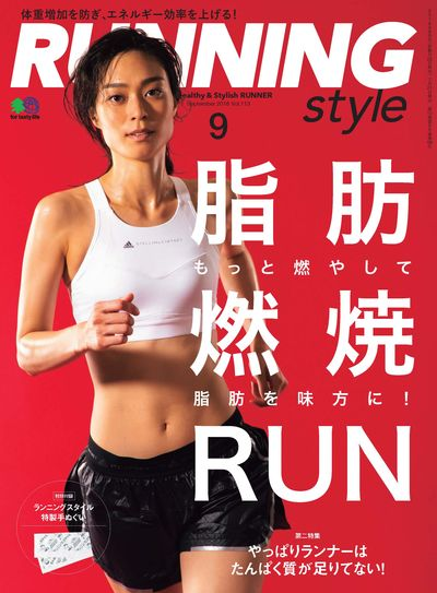 Running style [September 2018 Vol.113]:肪脂焼燃