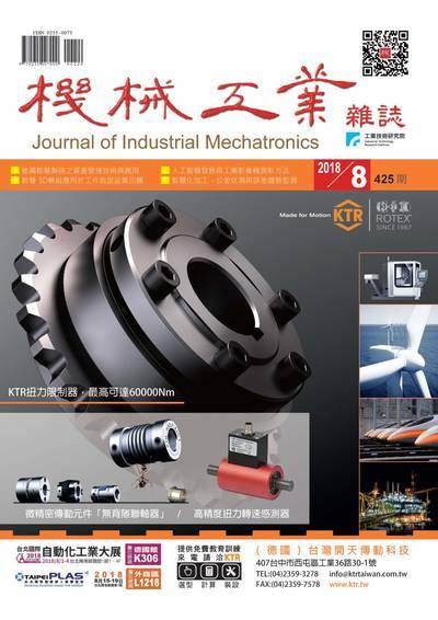機械工業雜誌 [第425期]:智慧製造工業聯網技術專輯