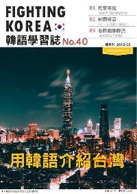 Fighting!KOREA 韓語學習誌 [第40期] [有聲書]:用韓語介紹台灣
