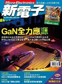 新電子 [第389期]:GaN全力應源