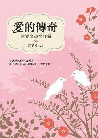 愛的傳奇:世界文學名作選