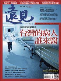遠見 [第313期]:醫生正在喊救命 台灣的病人誰來醫