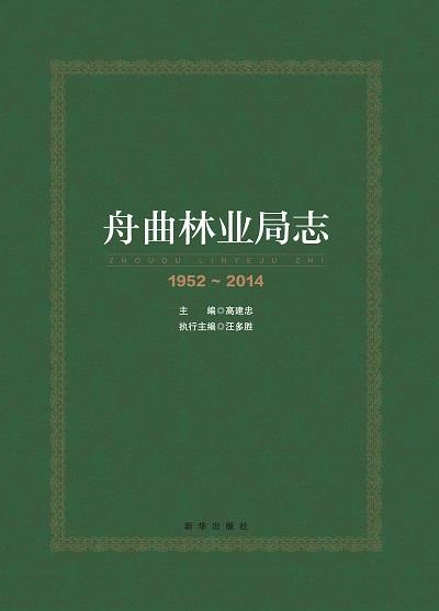 舟曲林業局志:1952-2014