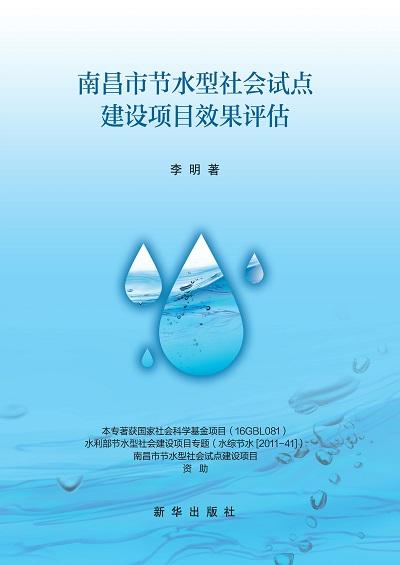 南昌市節水型社會試點建設項目效果評估
