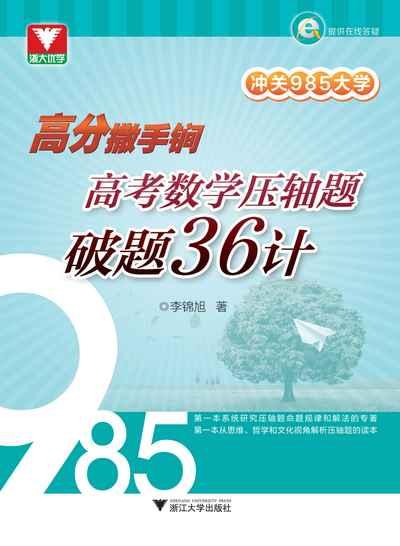 沖關985大學:高分撒手鐧:高考數學壓軸題破題36計