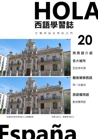 Hola España 西語學習誌 [第20期] [有聲書]:瓦拉多利德