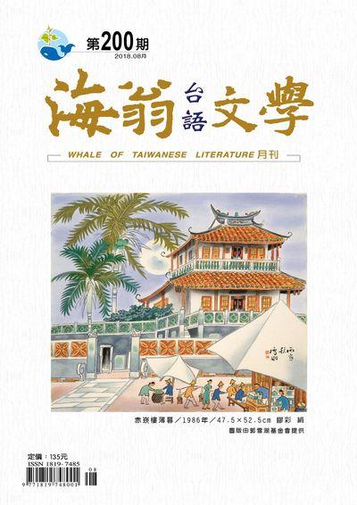 海翁台語文學 [第200期]