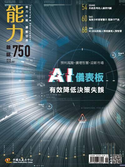 能力雜誌 [第750期]:AI儀表板有效降低決策失誤