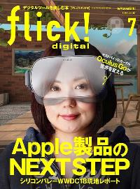 flick! digital [2018 July vol.81]:Apple製品のNEXT STEP