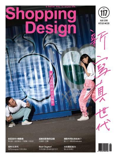Shopping Design [第117期]:新寫真世代