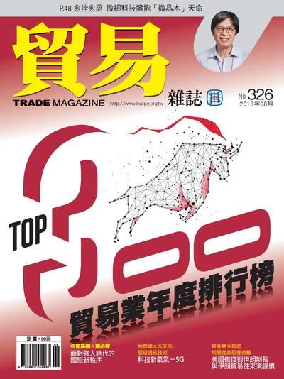 貿易雜誌 [第326期]:貿易業年度排行榜