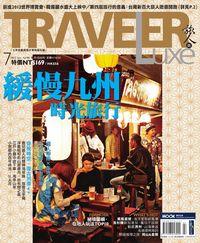 旅人誌 [第86期]:緩慢九州 時光旅行