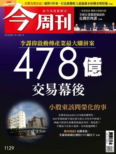 今周刊 2018/08/13 [第1129期]:478億 交易幕後