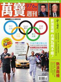 萬寶週刊 2012/07/16 [第976期]:Q3五環選股法