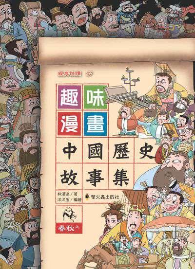 趣味漫畫中國歷史故事集:春秋. 上