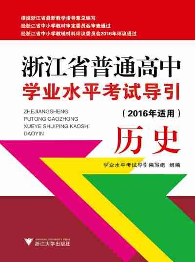 浙江省普通高中學業水平考試導引(2016年適用), 歷史
