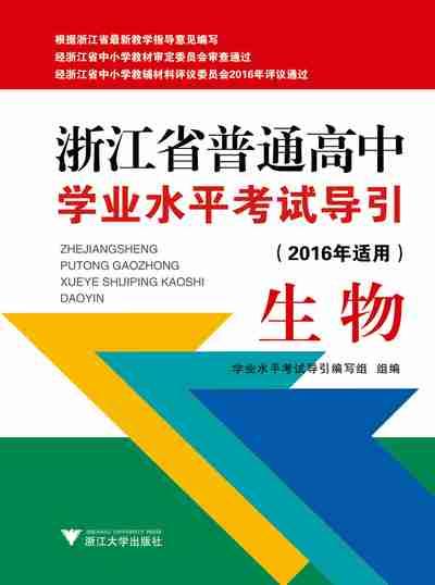 浙江省普通高中學業水平考試導引(2016年適用), 生物