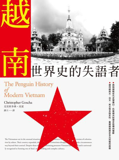 越南:世界史的失語者