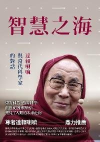 智慧之海,達賴喇嘛與當代科學家的對話