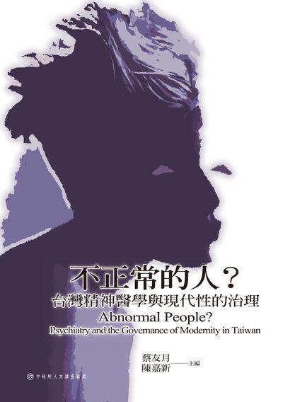 不正常的人?:台灣精神醫學與現代性的治理