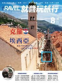Travel Plus 就醬玩旅行 [2018年08月]:克羅埃西亞